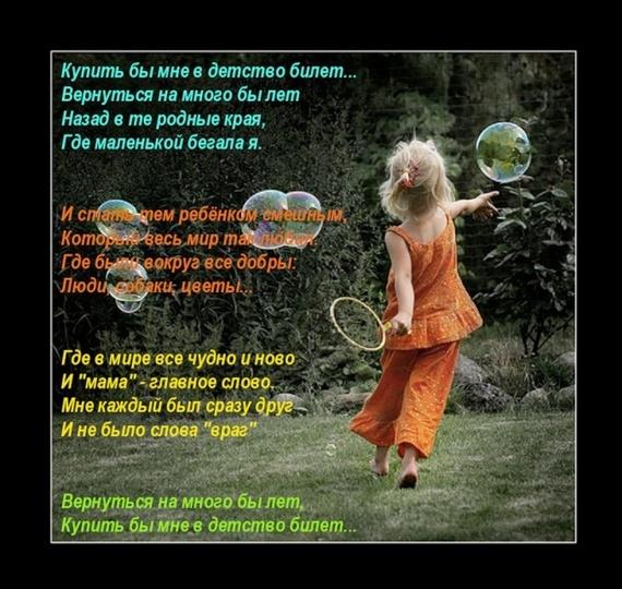 Стих о песнях из детства