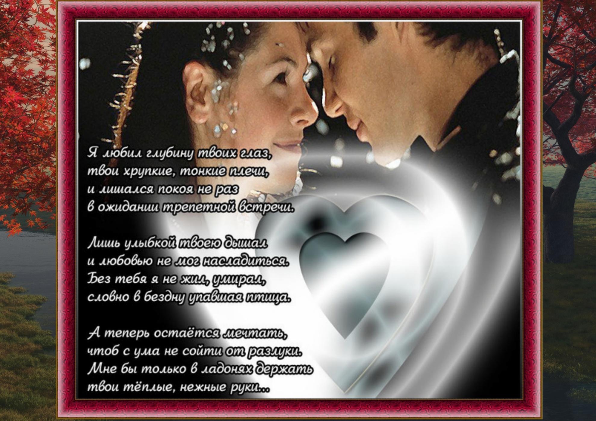 Признания - Открытки для любимых и о любви - Love 91