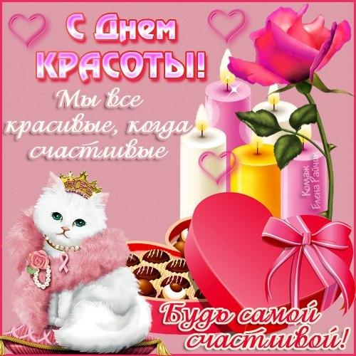 Пожелание красоты на день рождения