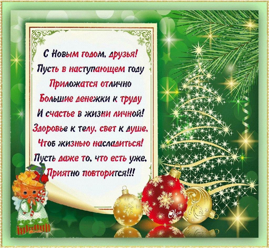 Поздравление друга на новый год