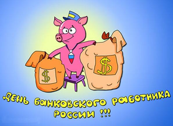 Поздравления с Днем банковского работника России