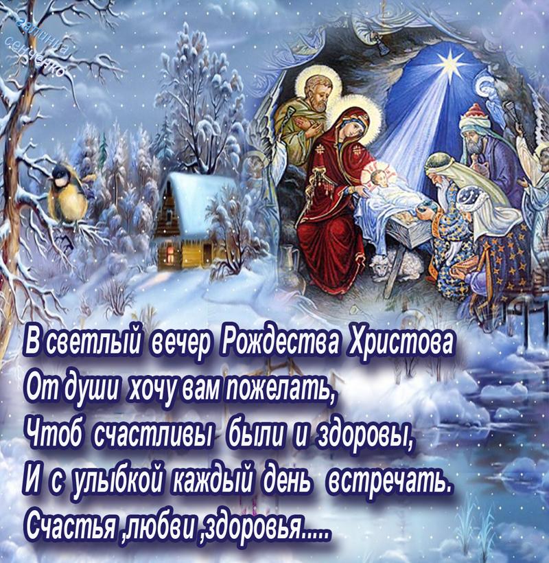 Рождественские поздравления короткие прикольные