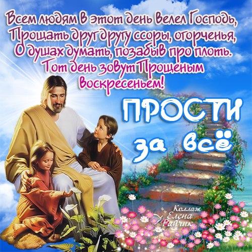 Поздравление с прощенным воскресенье