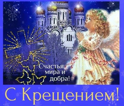 Фото открытка с крещением