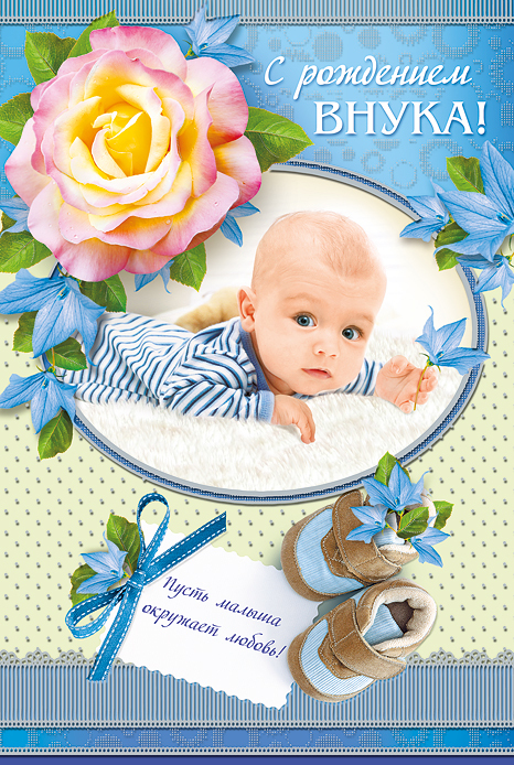 Смс поздравления для бабушки с рождением внучки