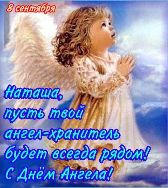 День ангела наталії поздравления