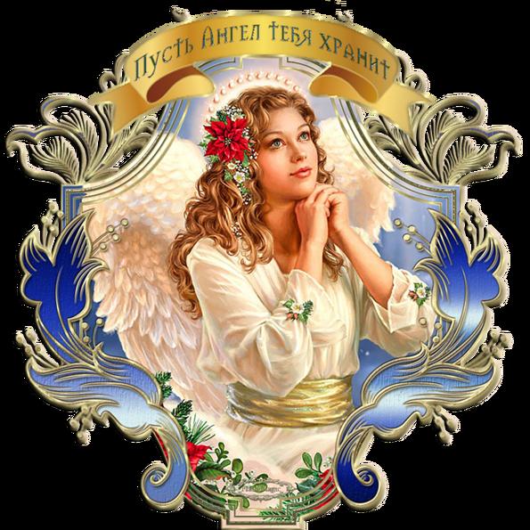 выбор бытовой стих я ангела к тебе послала каждый