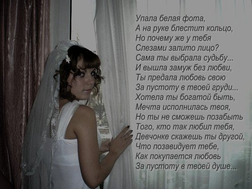 И невесты о стих знакомстве жениха