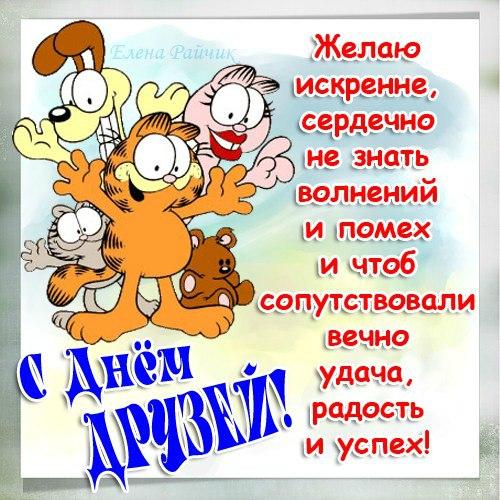 Поздравления с днём друзей для подруги