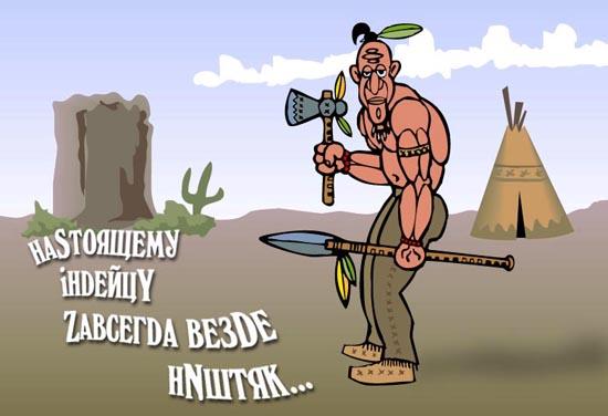 Поздравление с днем рождения индейцу