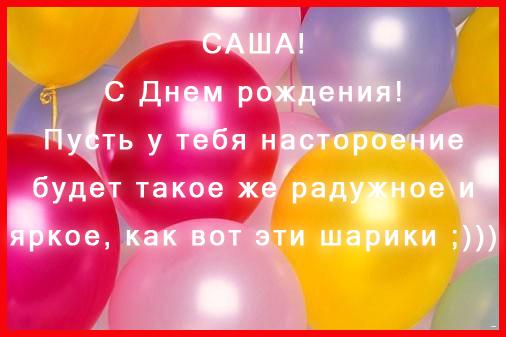 Прикольные поздравления мужчине на день рождения с именем саша