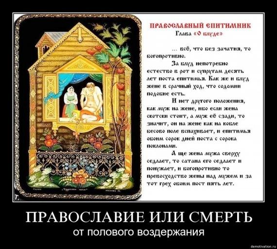 Православие и сексуальная жизнь