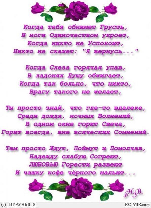 Стих что бы не грустила