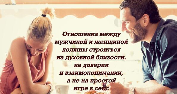 Какая психология между мужчиной и женщиной
