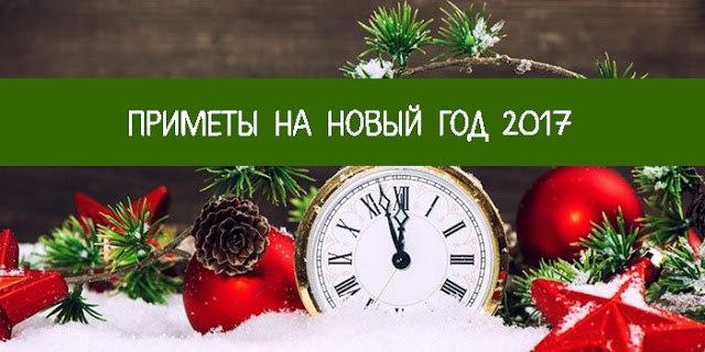 Приметы и суеверия на новый 2017 год