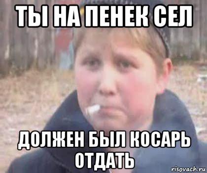 sel-na-penek-pizdi-dal