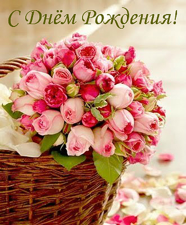 Фото открытки цветы с днем рождения