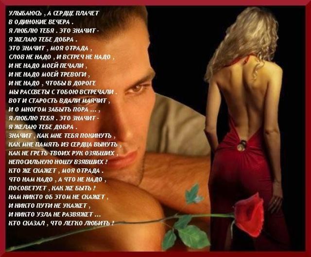 Эротические признания для любимого в прозе посмотрим