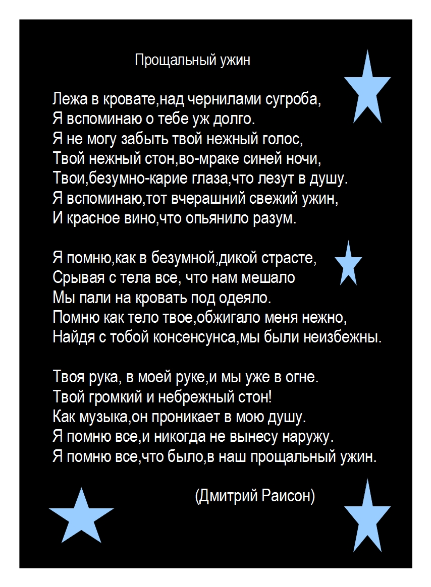 Стих о голосовании