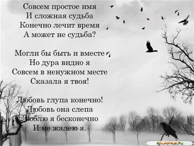 Грустный стих любимому до слез
