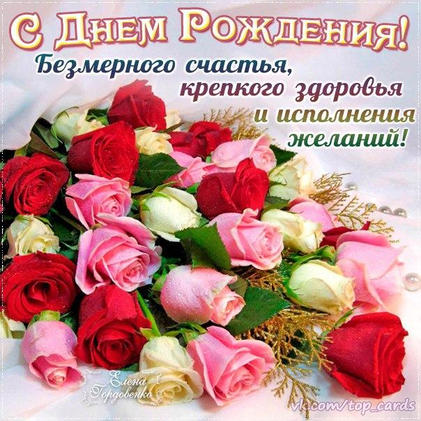 Красивые поздравления c днем рождения