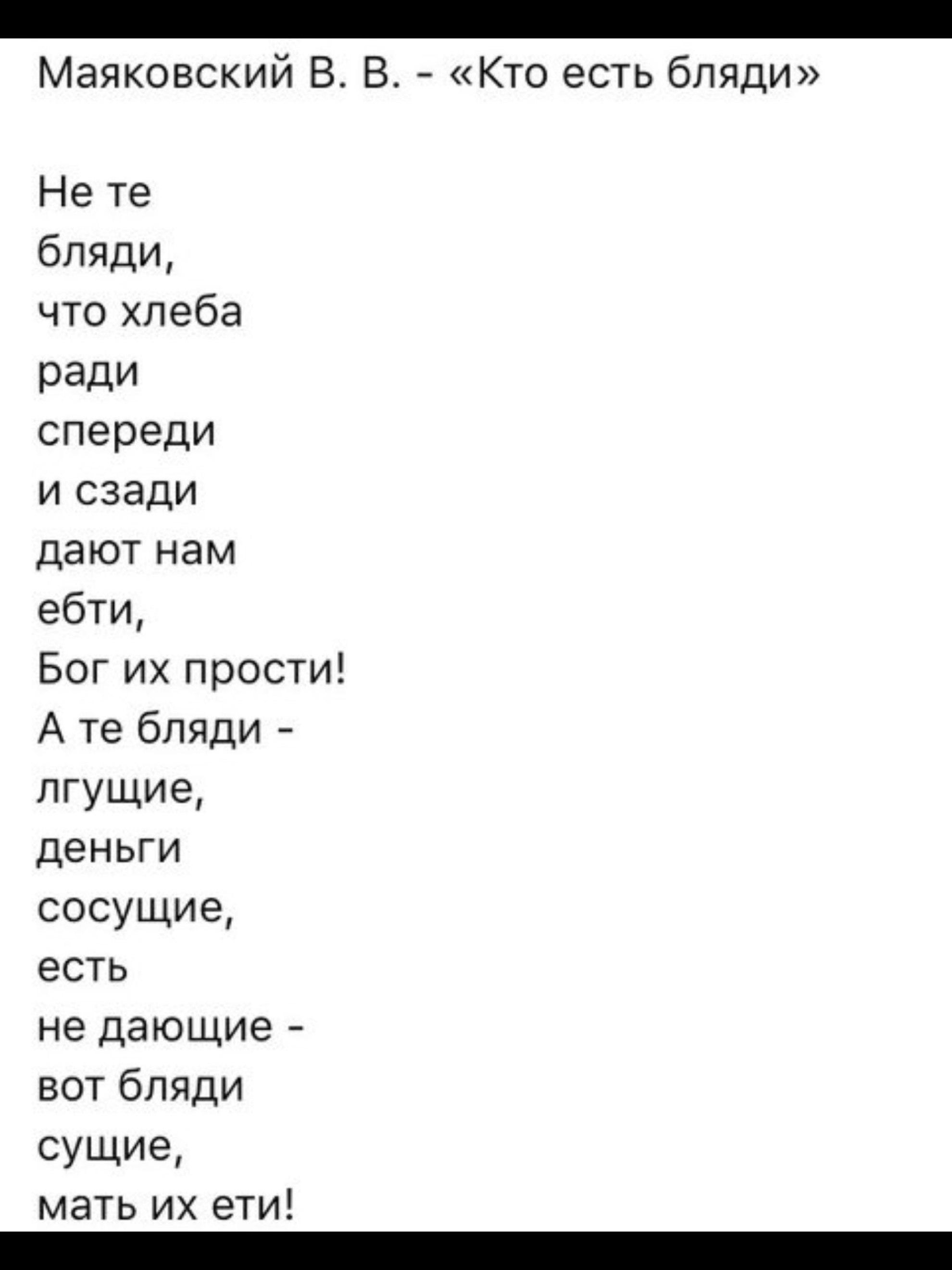 mayakovskiy-o-blyadyah
