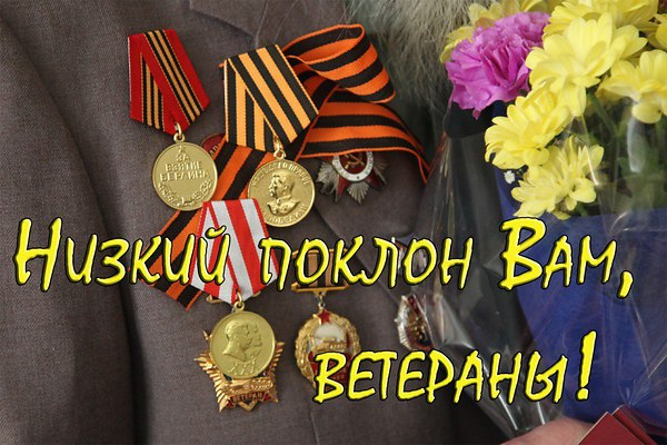 Поздравление с днем победы в самой кровопролитной войне за всю историю человечества