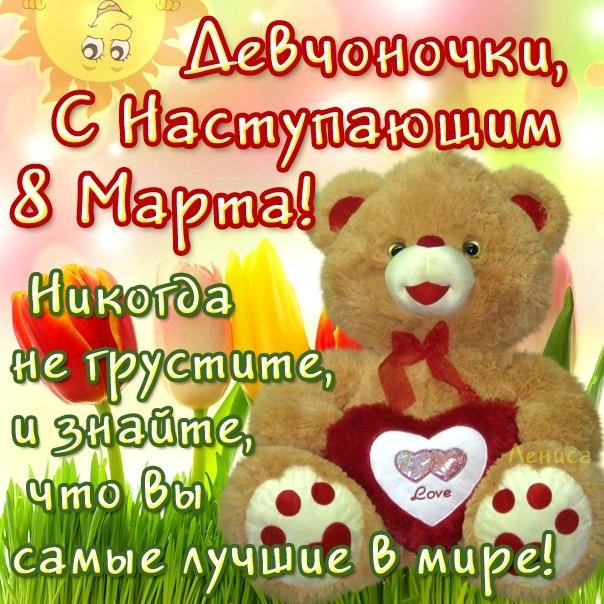 Красивые поздравления для девочек с 8 мартом