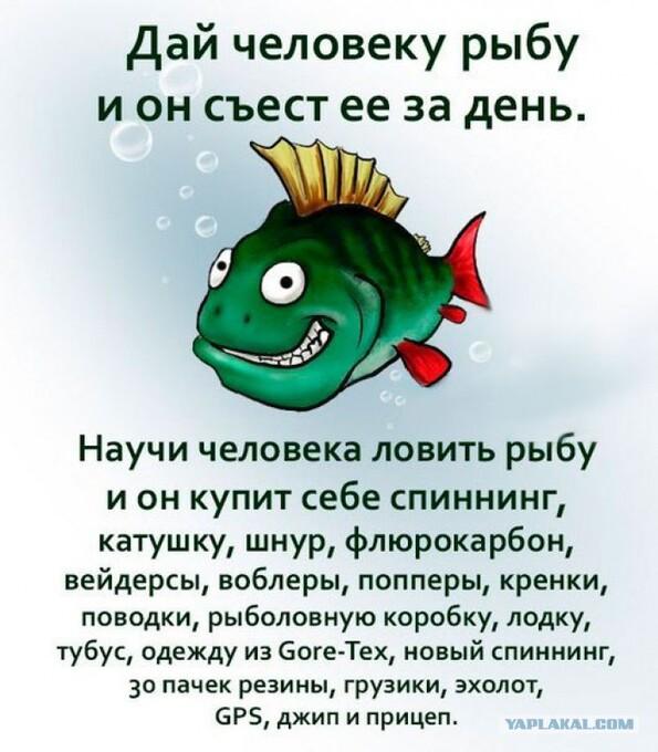 закон про ловлю рыбы