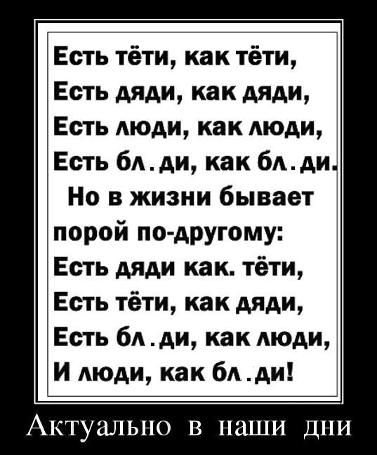 stihi-o-blyadyah