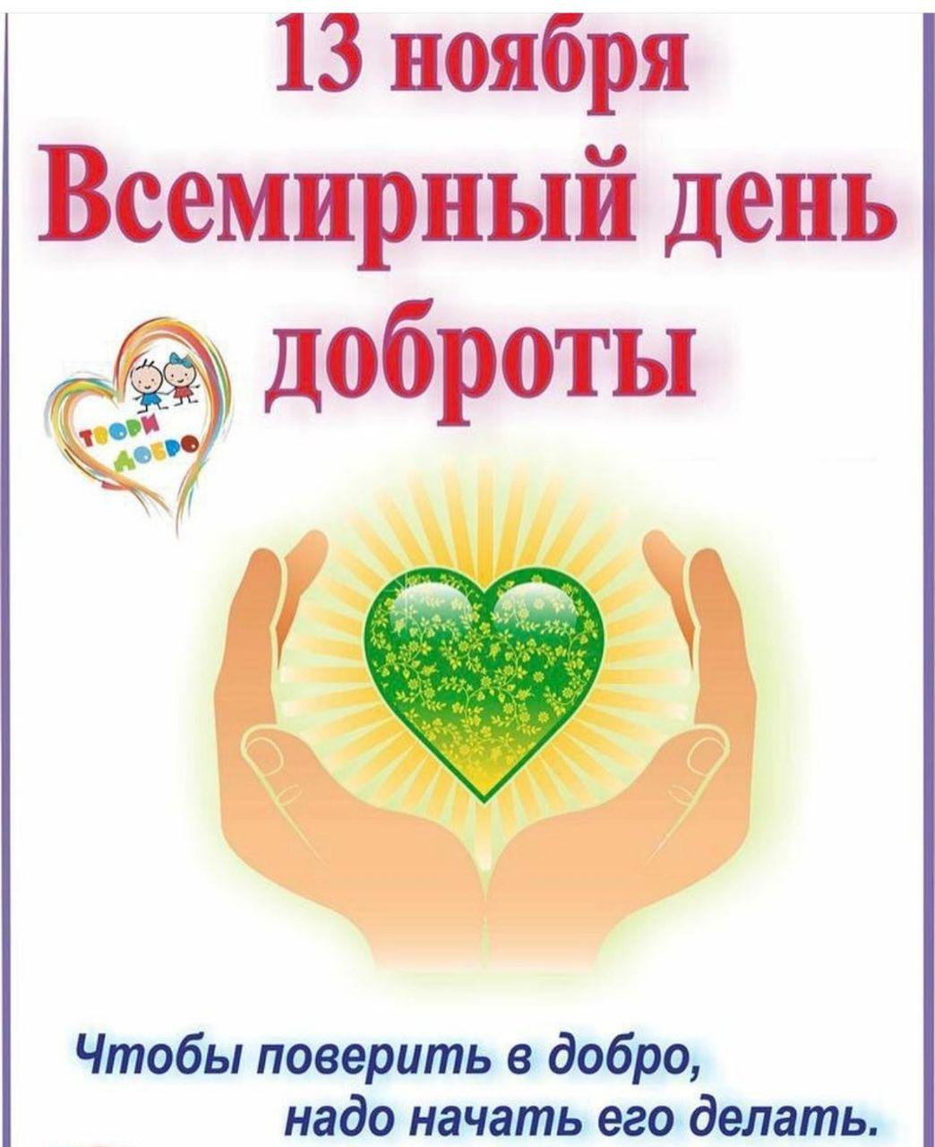 Всемирный день доброты: история, традиции, поздравления