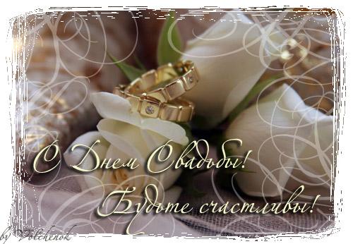 Красивые открытки с свадьбе