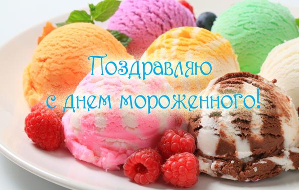 Поздравления с днём мороженого тебя