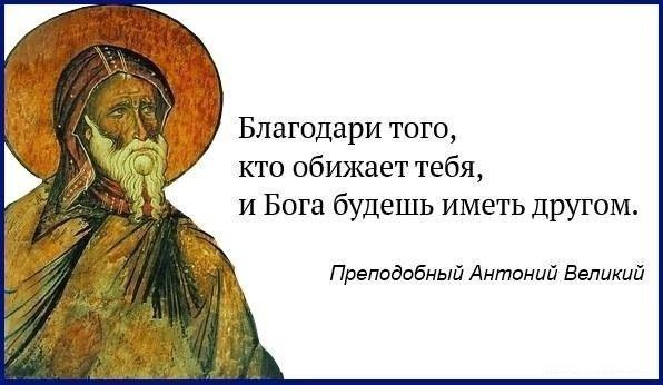 таких православие если на душе обида назначен
