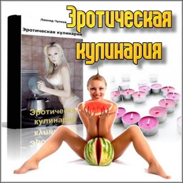 Эротическая кулинария - Л. Чулков. обложки для программ,Экраны загрузки. П