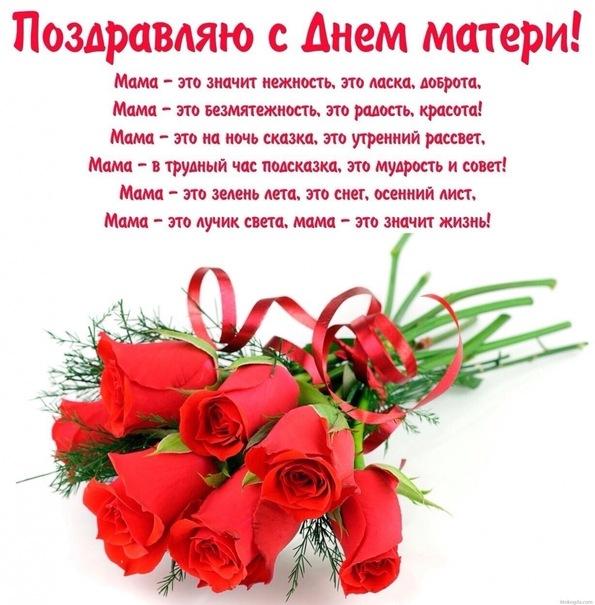 Поздравление с днем матери для всех мама