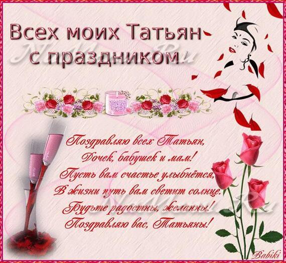 Поздравления с днем татьяна открытки