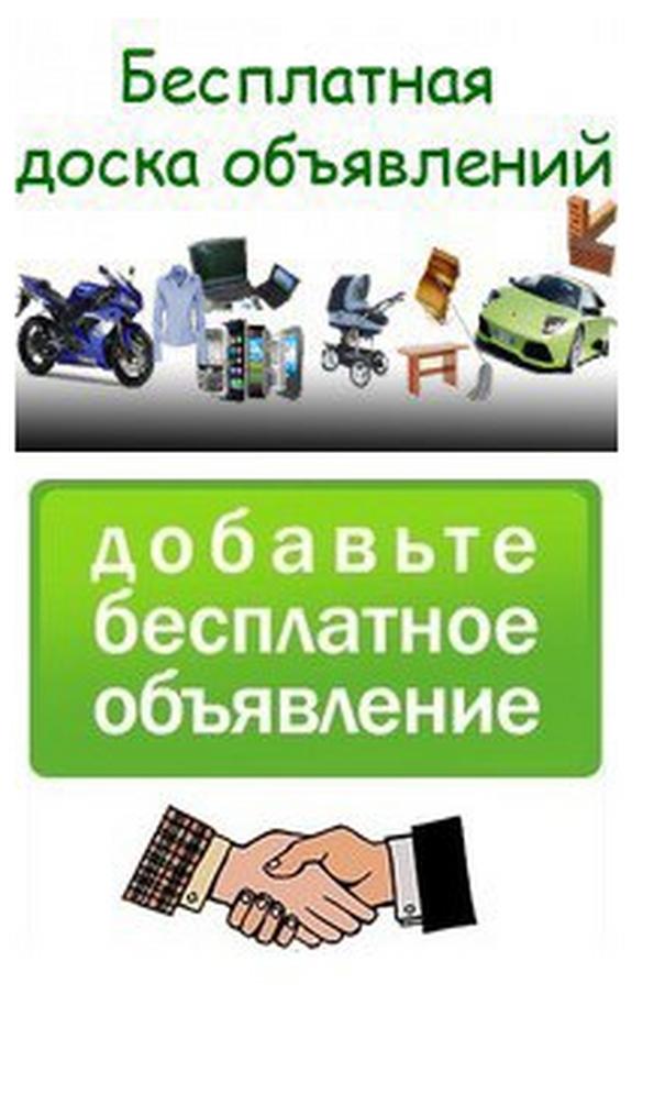 исполнителю названии бесплатная реклама сайта без регистрации для