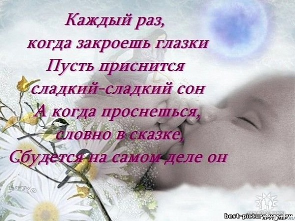 Сладких снов любимая в прозе
