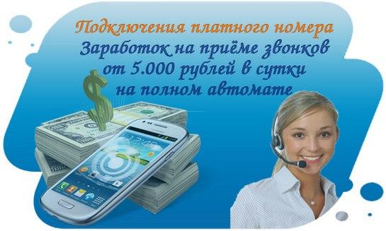 Как сделать звонки на свой телефон платными