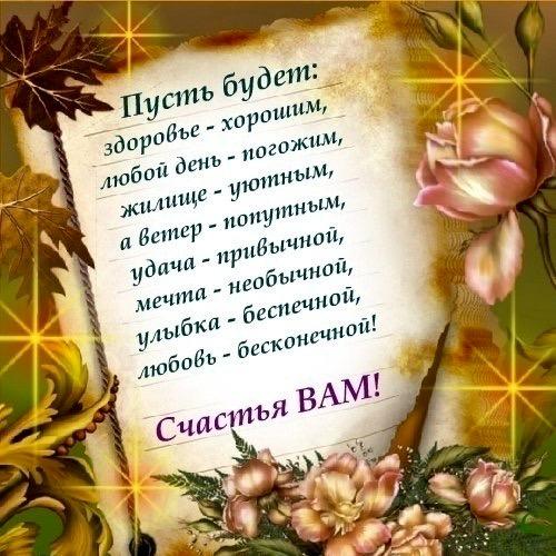Поздравления с праздником и пожелания