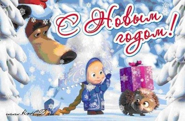Мультик новогоднее поздравления