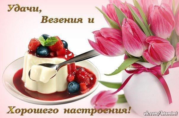 Поздравления для доброго дня и удачи