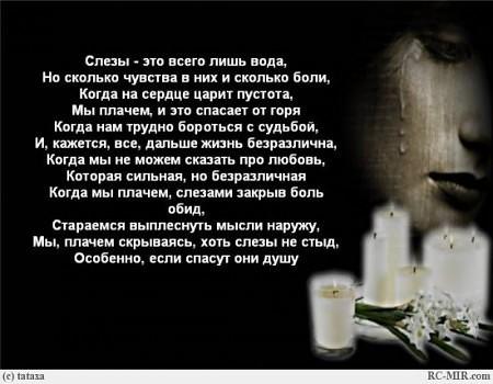 Стихи о жизни со смыслом до слез