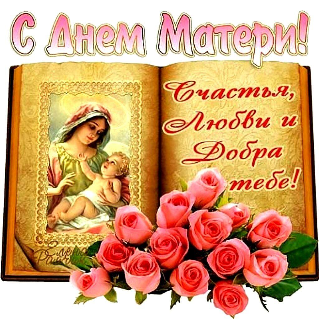 Поздравление с днём мамы 3