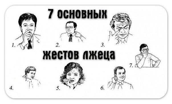 10 спосабакак узнать лжеца