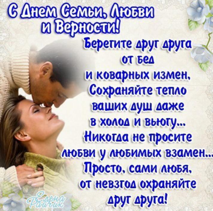 Поздравления к празднику любви семьи и верности