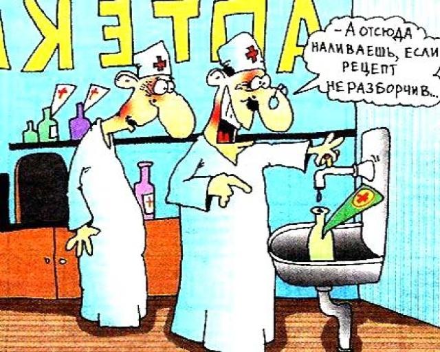 Смешные поздравления фармацевтам