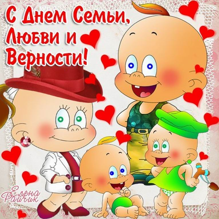 Прикольные поздравление день семьи любви и верности