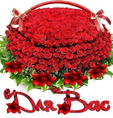 Фото красивый букет цветов с надписью для вас